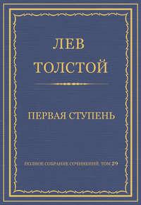 Толстой, Лев  - Полное собрание сочинений. Том 29. Произведения 1891–1894 гг. Первая ступень