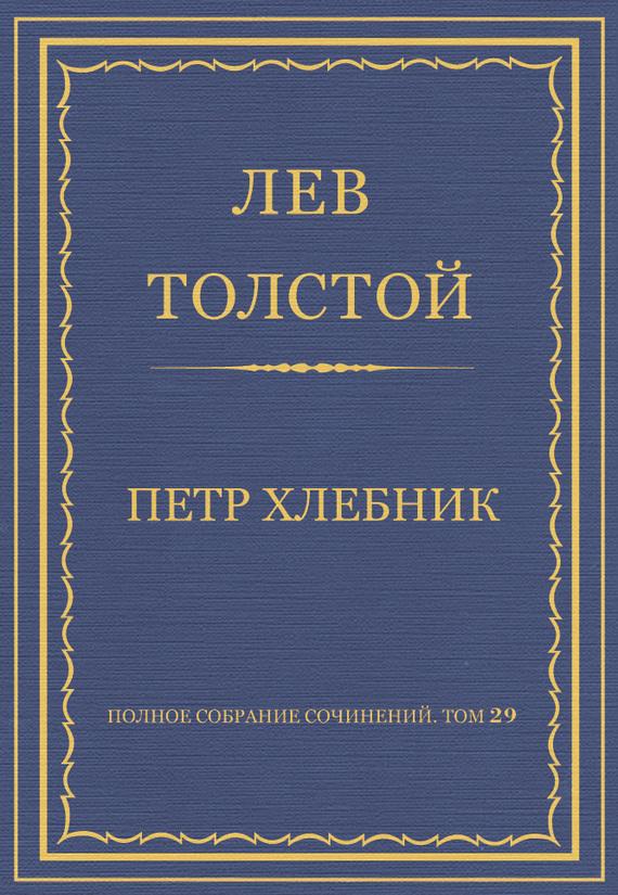 Лев Толстой Полное собрание сочинений. Том 29. Произведения 1891–1894 гг. Петр Хлебник