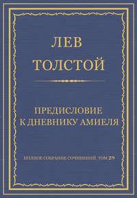 Толстой, Лев  - Полное собрание сочинений. Том 29. Произведения 1891–1894 гг. Предисловие к дневнику Амиеля