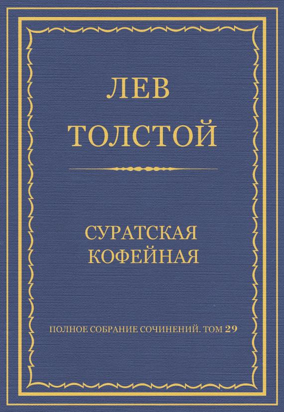 Лев Толстой Полное собрание сочинений. Том 29. Произведения 1891–1894 гг. Суратская кофейная
