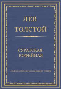 Толстой, Лев  - Полное собрание сочинений. Том 29. Произведения 1891–1894 гг. Суратская кофейная