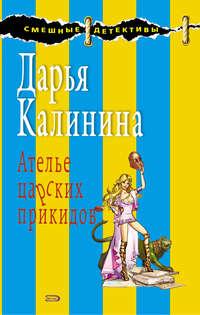 Калинина, Дарья  - Ателье царских прикидов
