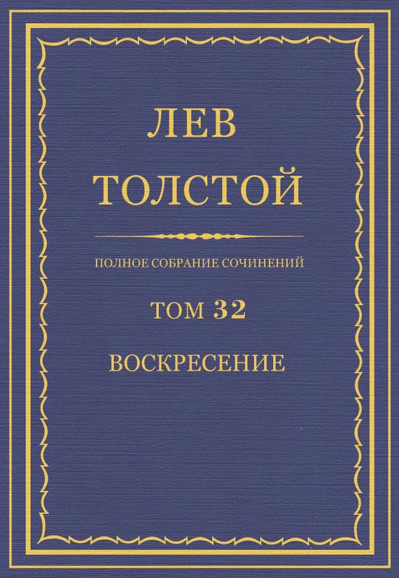 Лев Толстой Полное собрание сочинений. Том 32. Воскресение лев толстой полное собрание сочинений том 2 отрочество