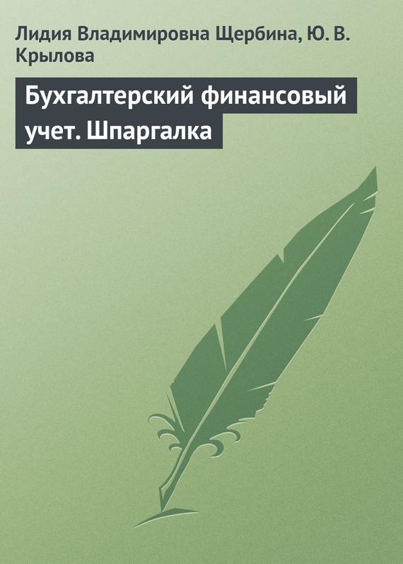 Юлия Крылова, Лидия Щербина - Бухгалтерский финансовый учет. Шпаргалка