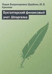 Щербина, Л. В.  - Бухгалтерский финансовый учет. Шпаргалка