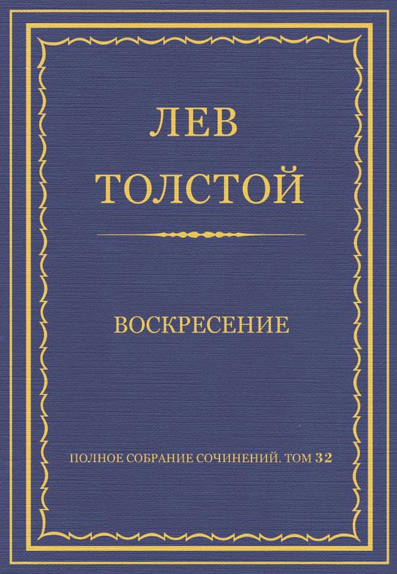 Лев Толстой Полное собрание сочинений. Том 32. Воскресение