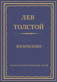 Толстой, Лев  - Полное собрание сочинений. Том 32. Воскресение