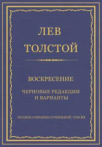 Толстой, Лев  - Полное собрание сочинений. Том 33. Воскресение. Черновые редакции и варианты