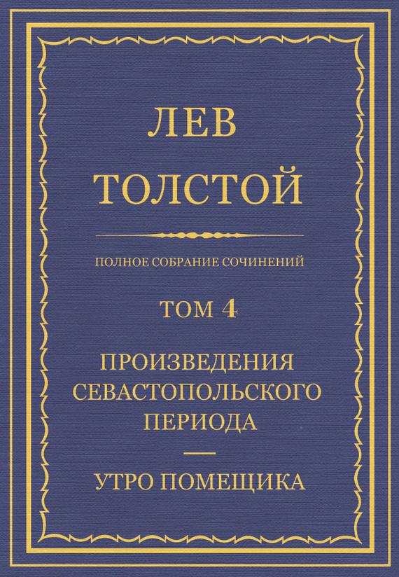 Полное собрание сочинений. Том 4. Произведения Севастопольского периода. Утро помещика