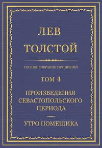 - Полное собрание сочинений. Том 4. Произведения Севастопольского периода. Утро помещика