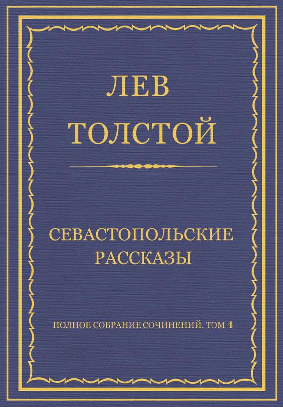 Полное собрание сочинений. Том 4. Севастопольские рассказы
