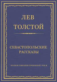 Толстой, Лев  - Полное собрание сочинений. Том 4. Севастопольские рассказы