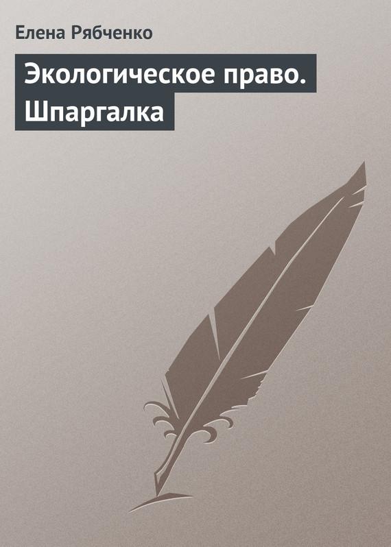 Елена Рябченко Экологическое право. Шпаргалка карпунина елена владимировна семейное право шпаргалка