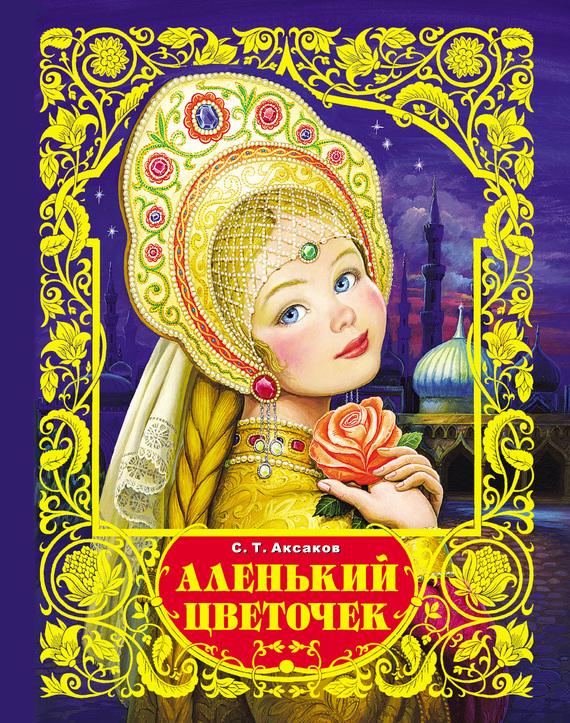 С. Т. Аксаков Аленький цветочек аксаков сергей тимофеевич аленький цветочек