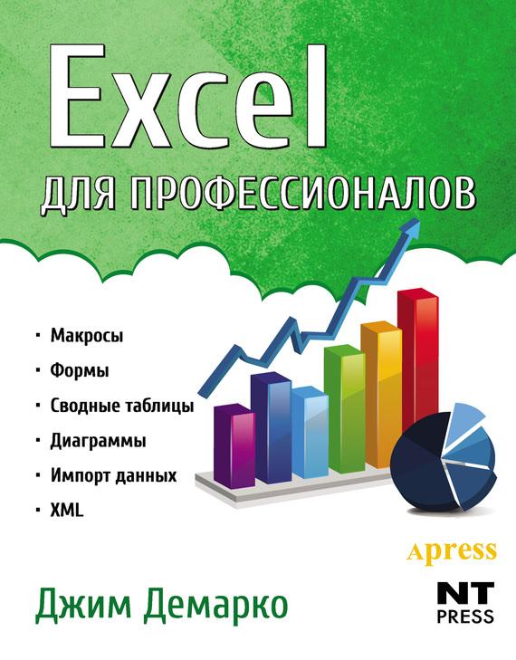 Джим Демарко Excel для профессионалов diplomat ручка excellence a black lacquer перо diplomat d10022358
