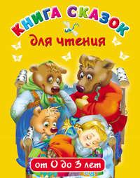 - Книга сказок для чтения от 0 до 3 лет