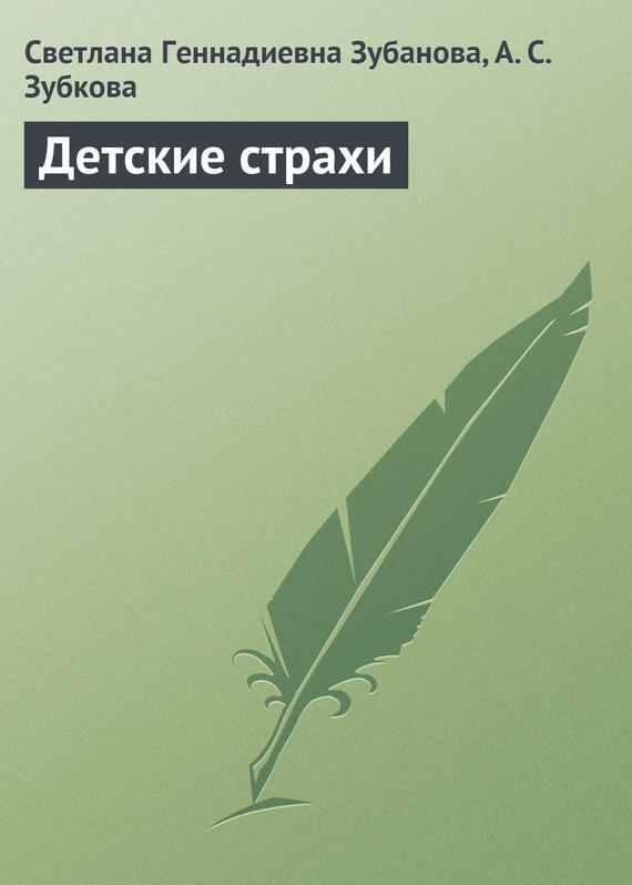 С. Г. Зубанова Детские страхи кьеркегор с понятие страха
