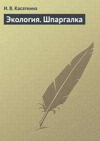 Касаткина, И. В.  - Экология. Шпаргалка