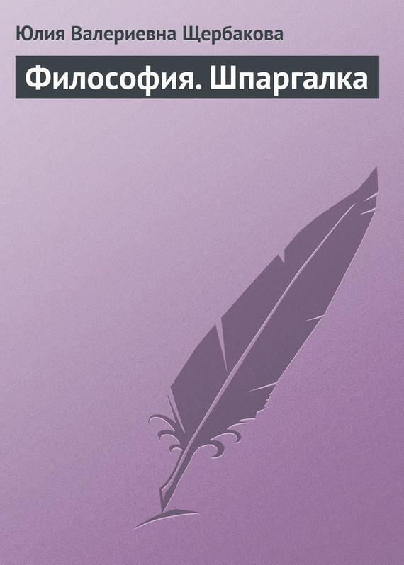 Юлия Щербакова - Философия. Шпаргалка