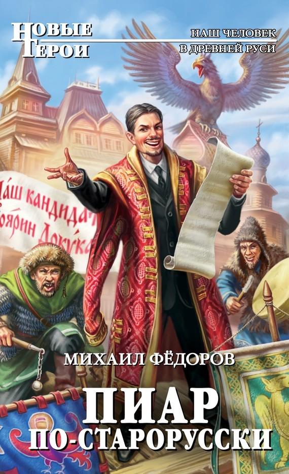 Пиар по-старорусски развивается быстро и настойчиво