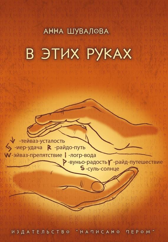 Анна Шувалова В этих руках елена борисовна четвертушкина крысиный король жили былимы