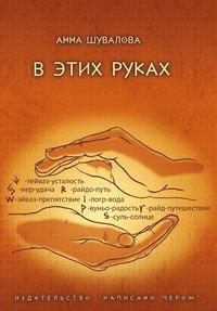 Шувалова, Анна  - В этих руках