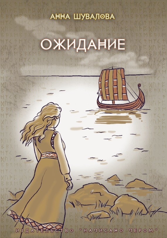 Шувалова, Анна  - Ожидание