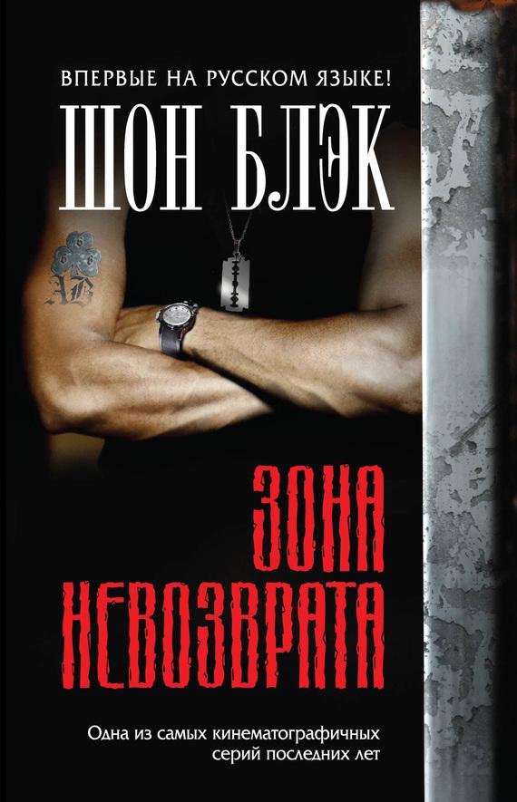 Мариша Пессл Ночное кино
