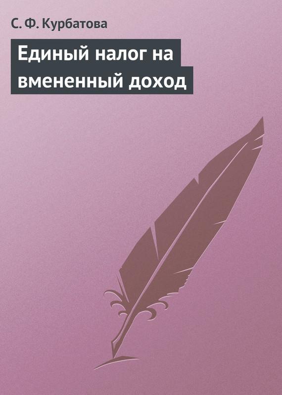 занимательное описание в книге С. Ф. Курбатова