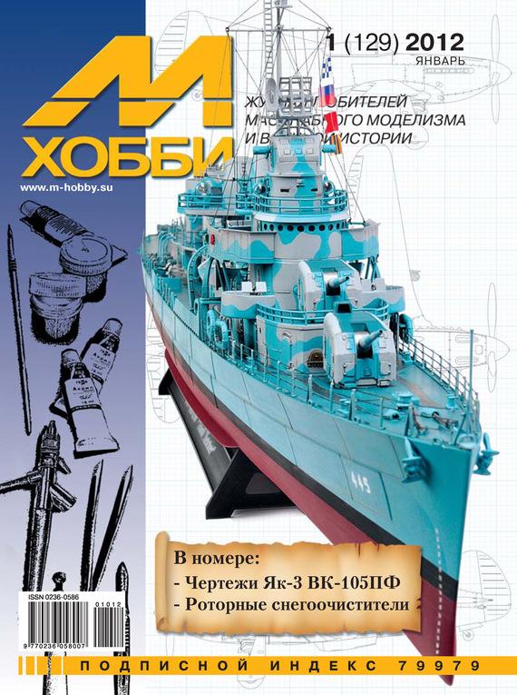 Отсутствует М-Хобби №1 (129) 2012 ISBN: 0236-0586-01012 отсутствует м хобби 11 139 2012