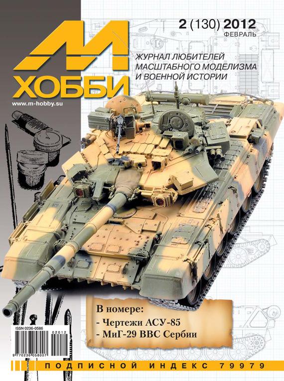 Отсутствует М-Хобби №2 (130) 2012 ISBN: 0236-0586-02012 отсутствует м хобби 11 139 2012