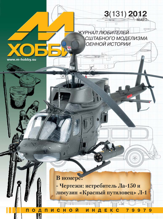 Отсутствует М-Хобби №3 (131) 2012 ISBN: 0236-0586-03012 отсутствует м хобби 11 139 2012
