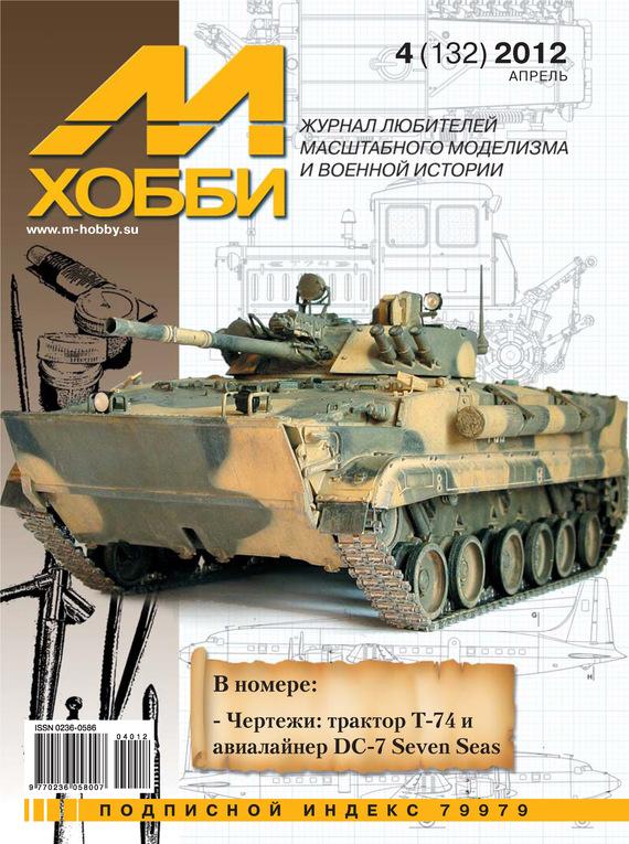 Отсутствует М-Хобби №4 (132) 2012 ISBN: 0236-0586-04012 отсутствует м хобби 11 139 2012