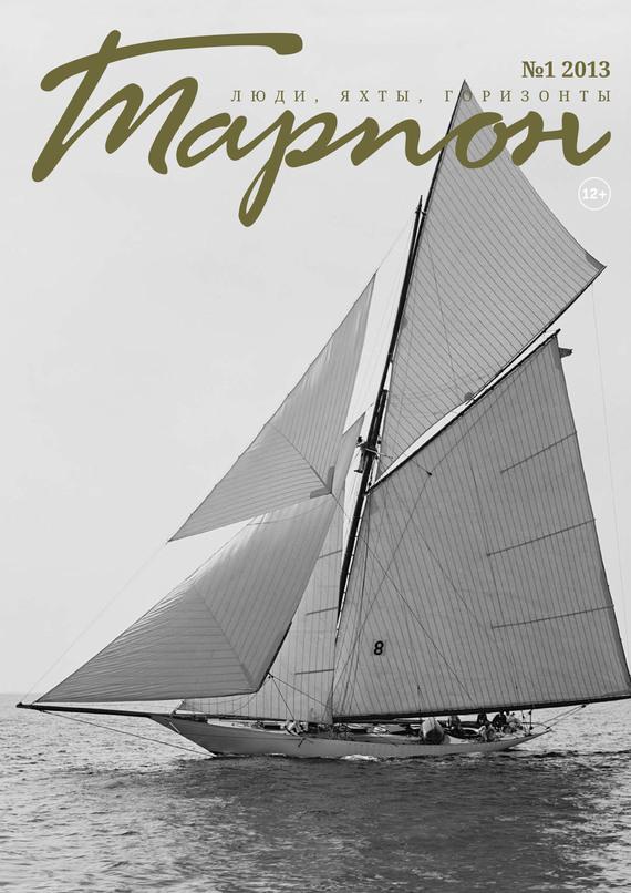 Отсутствует Журнал «Тарпон» №01/2013 элитные морские яхты 2013 2014