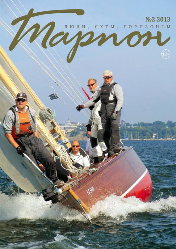 Отсутствует Журнал «Тарпон» №02/2013 элитные морские яхты 2013 2014