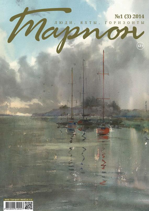 Отсутствует Журнал «Тарпон» №01/2014 элитные морские яхты 2013 2014