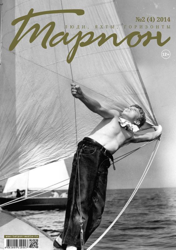 Отсутствует Журнал «Тарпон» №02/2014 элитные морские яхты 2013 2014