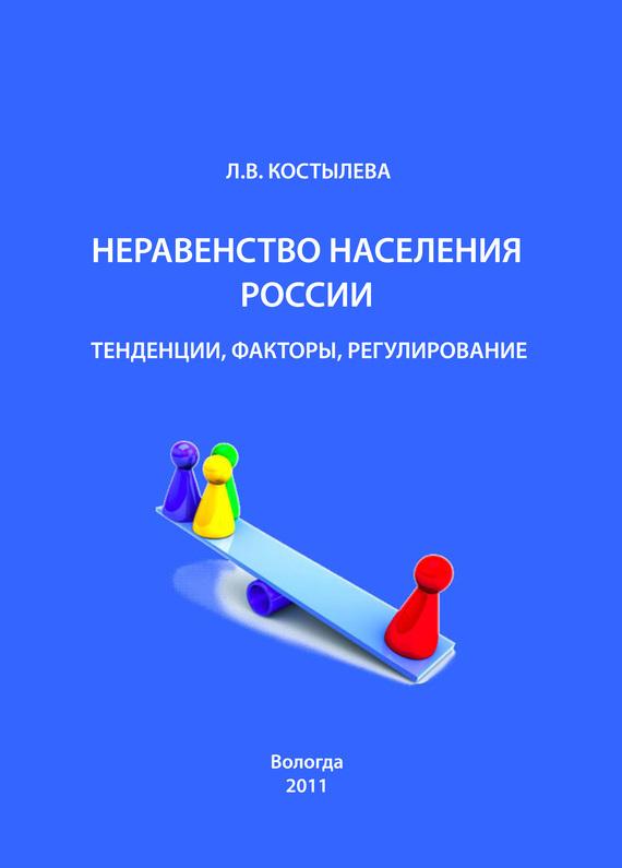 Л. В. Костылева Неравенство населения России: тенденции, факторы, регулирование