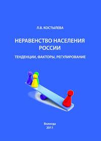 Костылева, Л. В.  - Неравенство населения России: тенденции, факторы, регулирование