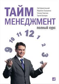 Архангельский, Глеб  - Тайм-менеджмент. Полный курс