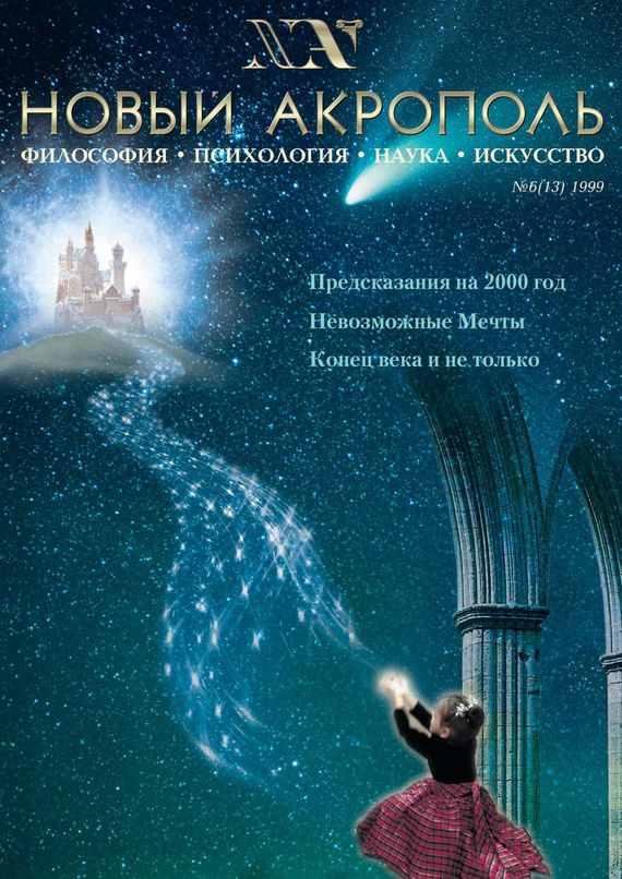 Отсутствует Новый Акрополь №06/1999 хаксли о о дивный новый мир слепец в газе