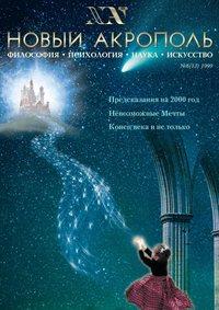 Отсутствует - Новый Акрополь №06/1999