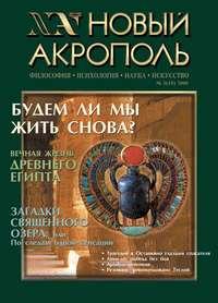 Отсутствует - Новый Акрополь №05/2000