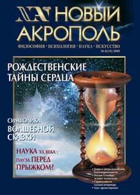 Отсутствует - Новый Акрополь №06/2000