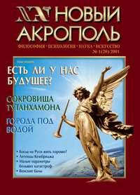 Отсутствует - Новый Акрополь №01/2001