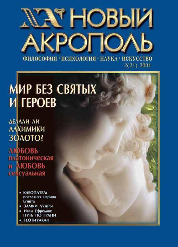 Отсутствует Новый Акрополь №02/2001 хаксли о о дивный новый мир слепец в газе