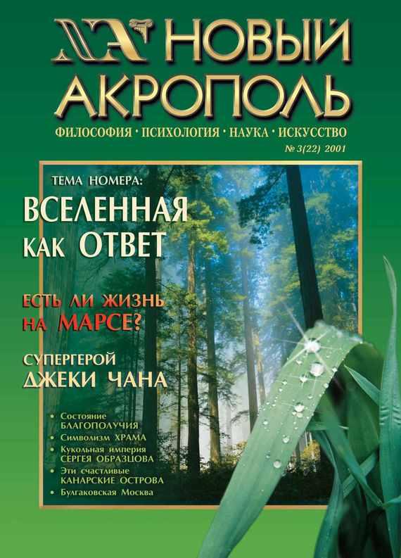 Отсутствует Новый Акрополь №03/2001 хаксли о о дивный новый мир слепец в газе