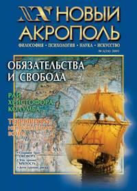 Отсутствует - Новый Акрополь &#847005/2001