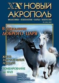 Отсутствует - Новый Акрополь №01/2002