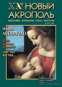 - Новый Акрополь №02/2002